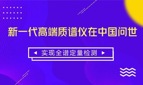 新一代高端质谱仪在中国问世 实现全谱定量检测