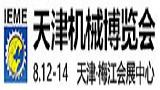 第十四届天津国际机械工业装备博览会