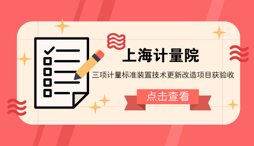 上海计量院三项计量标准装置技术更新改造项目通过验收
