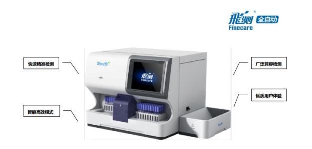 全自动蛋白质表达定量分析仪等采购项目招标公告
