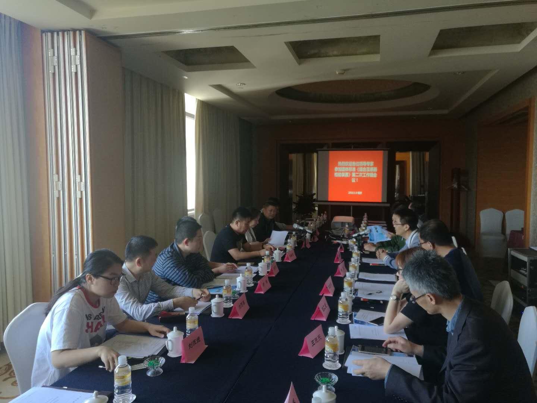 《组合互感器检验装置》第二次工作组会议召开