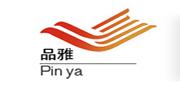 东莞品雅/PINYA