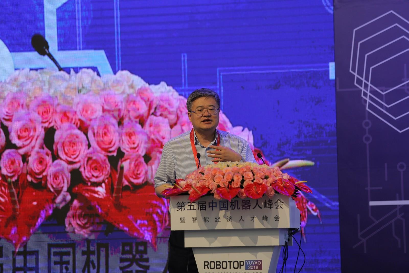 第五届中国机器人峰会暨智能经济人才峰会召开