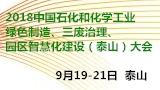 2018中国石化和化学工业绿色制造、三废治理及园区智慧化建设(泰山)大会暨展览会