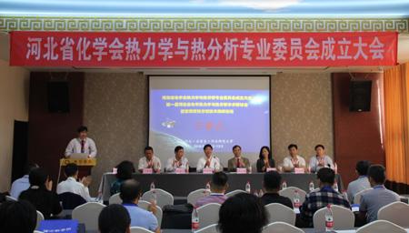 河北省化学会热力学与热分析专业委员会成立大会召开
