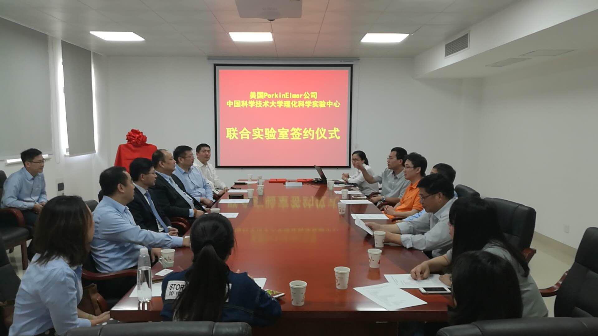让爱的表达不再苍白 ——记珀金埃尔默公司与中国科学技术大学理化科学实验中心签约仪式