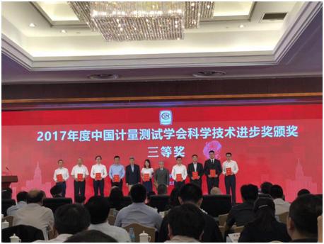 上海计量院两项科研成果获中国计量测试学会科学澳门网上娱乐进步奖