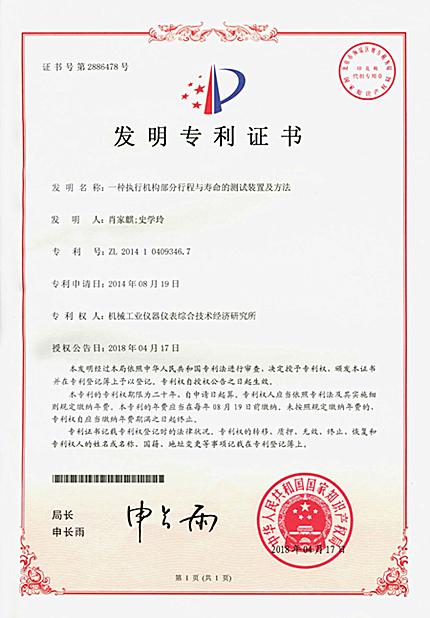 一种执行机构部分行程与寿命的测试装置及方法获国家发明专利