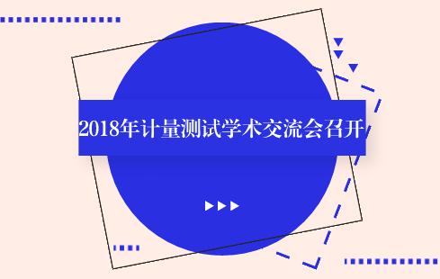 """""""2018年计量测试学术交流会""""在天津大学召开"""