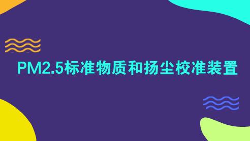 北京市计量院成功研发PM2.5校准装置 达国内领先水平