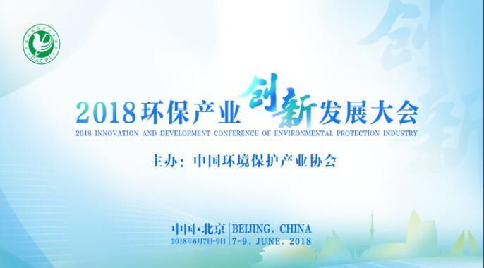 众瑞与您相约第十六届中国国际环保展览会