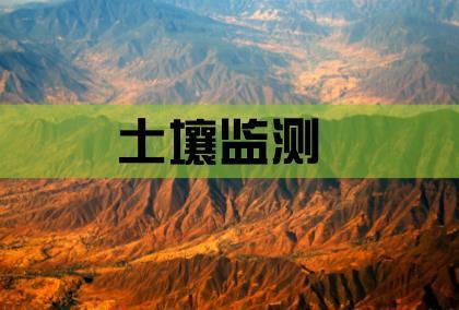 浙江省国家网土壤环境监测工作拉开序幕