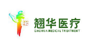 山东翘华医疗/QiaoHua Medical Treatment