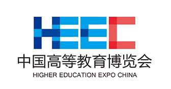 中国高等教育博览会(2018·秋)--第52届全国高教仪器设备展示会