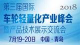 2018(第三屆)國際輕量化車輪產業峰會