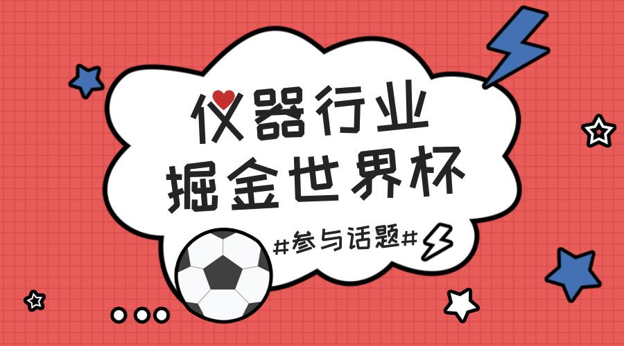 """中国制造""""出线""""世界杯!仪器行业共享掘金盛宴"""