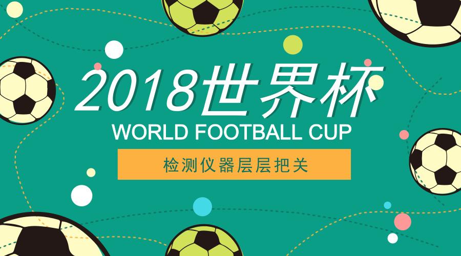 检测仪器把关世界杯 一颗足球需经千锤百炼