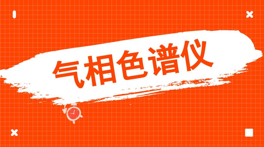 浙江大学发布气相色谱仪、质谱仪采购公告
