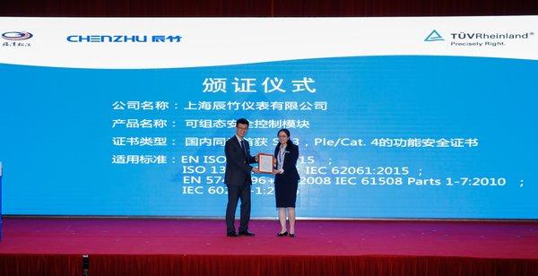 """""""工业机器及机器人行业功能安全峰会""""在沪举办"""