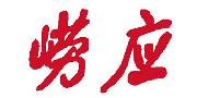 青岛崂应/laoying