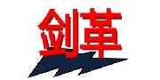 上海剑革/JianGe