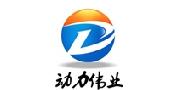 青岛动力伟业/DLWY