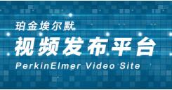PerkinElmer视频发布平台上线