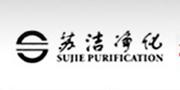 (上海)苏洁