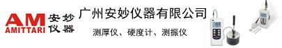 广州安妙仪器有限公司