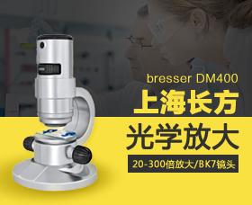 上海長方光學儀器有限公司