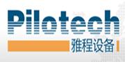 上海雅程/Pilotech