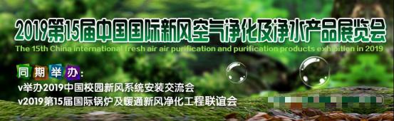 2019北京新风、空气净化及净水设备展4月1日召开—— CFCE招商工作全面开启