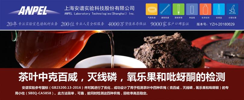 上海安谱——2018年食品澳门永利网上娱乐抽检农残类应用解决新方案放送一波