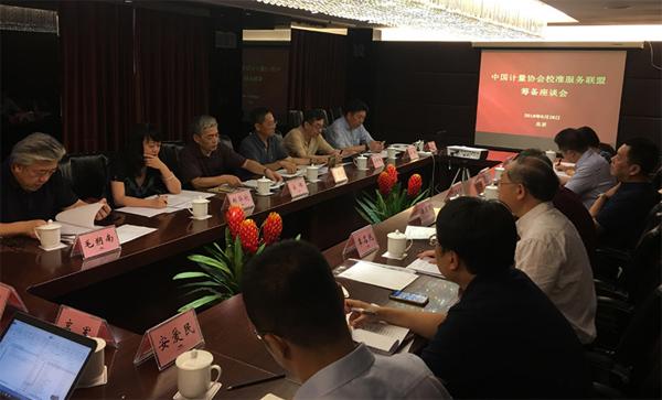 中国计量校准筹备会议在京成功召开