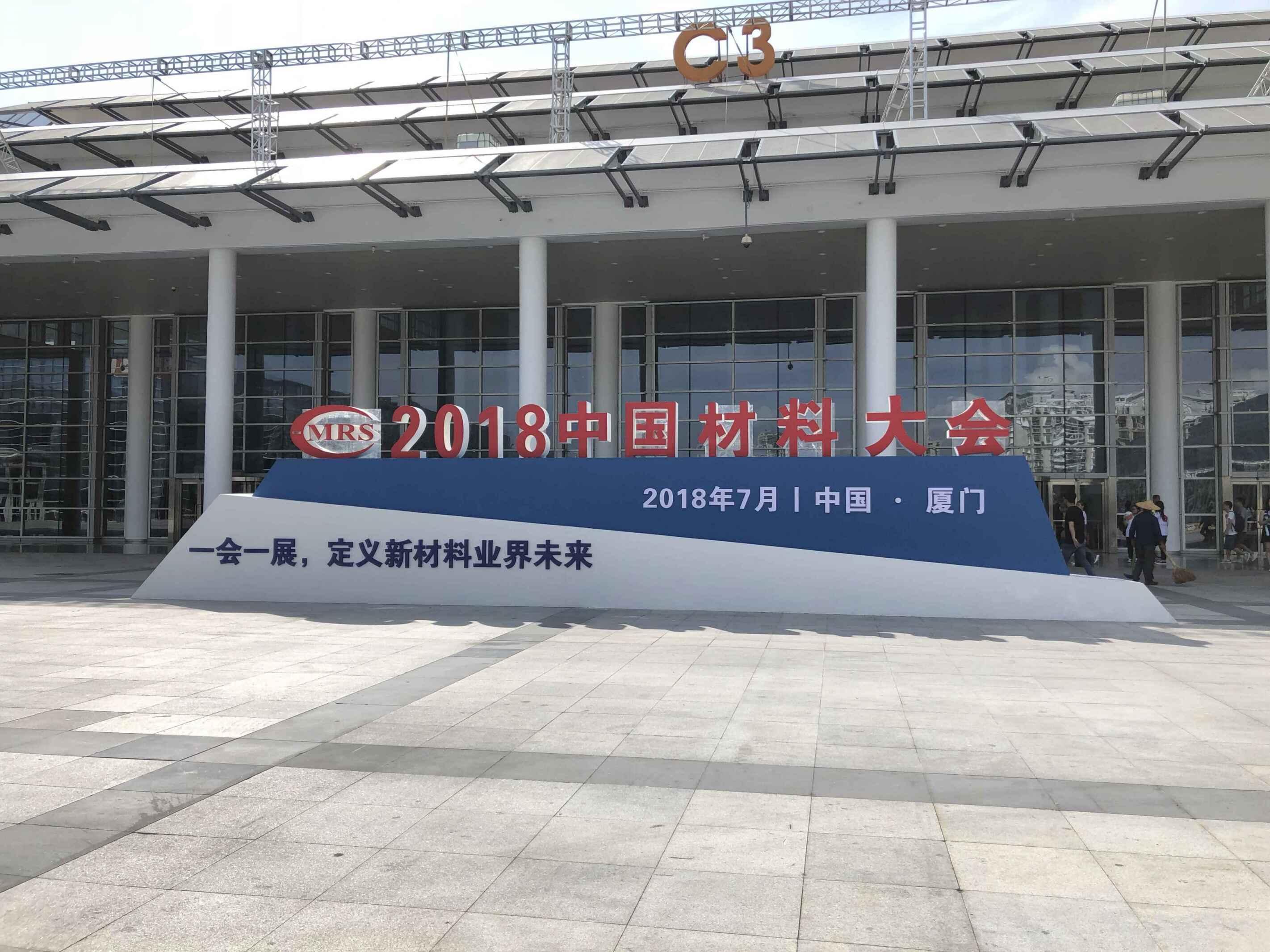 2018中国材料大会暨国际材料工艺设备、科学器材、实验室设备展览会