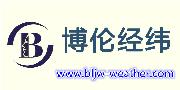 北京博伦经纬/BLJW