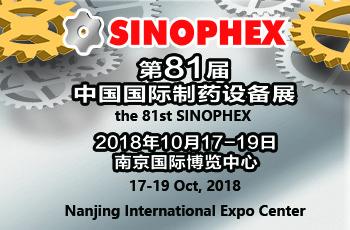 第81届中国国际制药设备展