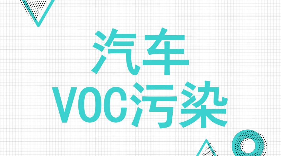 """""""入伏""""需警惕汽车VOC污染 检测仪器为您保驾护航"""
