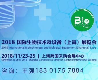 2018国际生物技术及设备(上海)展览会