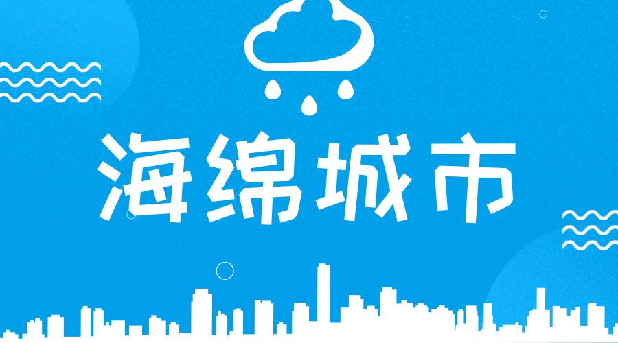 """告别""""雨季看海"""" 多类仪器助力海绵城市建设"""