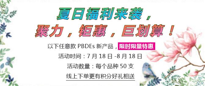 上海安谱 PBDEs 新产品闪耀上市,给您5折优惠!!!