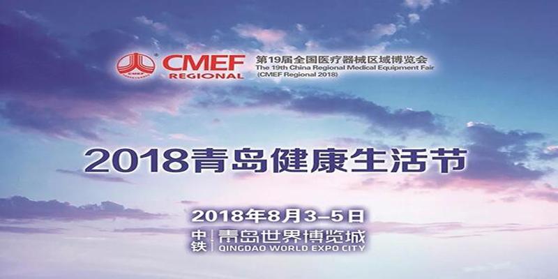 """参展预告:第19届全国医疗器械区域博览会""""2018青岛健康生活节"""""""