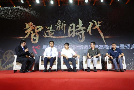 智能制造先锋齐聚,中国家电业升级有章可循