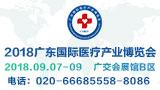 2018中国(广东)国际医疗产业博览会