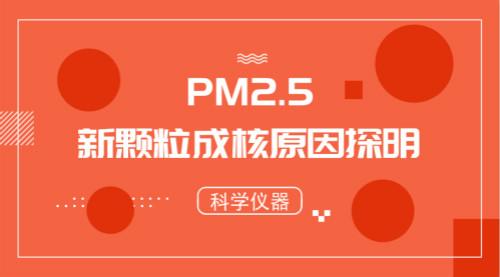 PM2.5成核原因被探明 科学仪器助力空气颗粒物防治