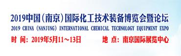 2019中国(南京)国际化工技术装备博览会暨论坛