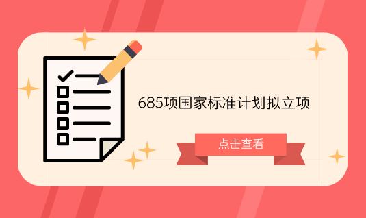685项国家标准计划拟立项 涉多项仪器分析检测标准