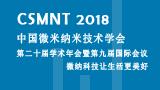 中国微米纳米技术学会第二十届学术年会暨第九届国际会议
