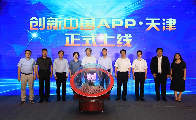 聚力天津科技创新力量 创新中国App·天津上线启动