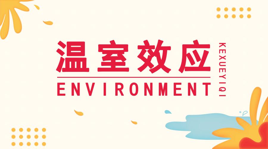 仪器监测环境:温室效应该如何应对